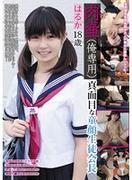 [LAIM-010] 肉壷(俺専用)真面目な童顔生徒会長 はるか18歳