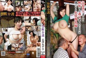 [KK 077]   Azusa Nagasawa   Forbidden Nursing
