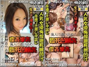 Tokyo-Hot n0486: Endless Semen Hell-Yuri Aine