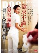 [RDT-191] 共働きのすれ違い生活で夫に構ってもらえない欲求不満の人妻看護師は性欲の溜まった入院患者の男と…